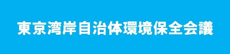 東京湾岸自治体環境保全会議