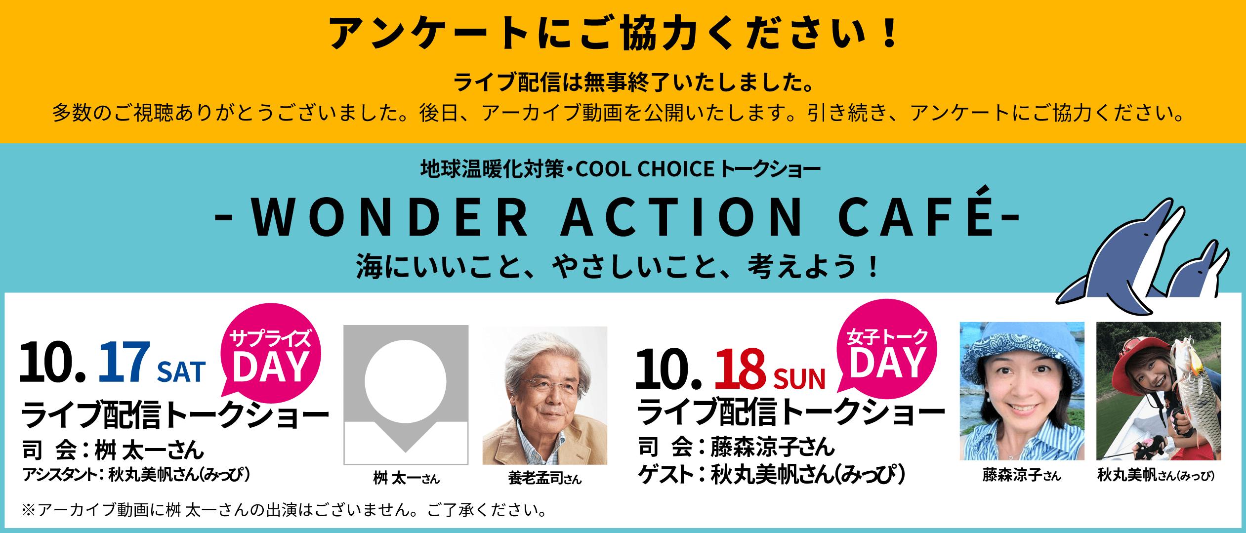 地球温暖化対策・COOL CHOICE トークショー  WONDER ACTION CAFÉ